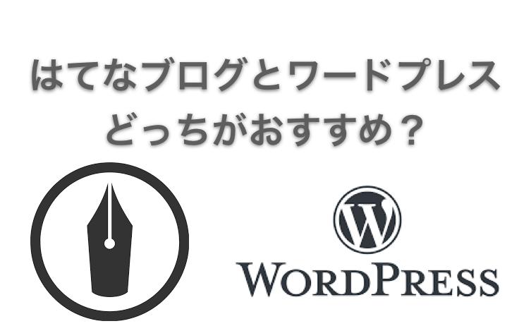 はてなブログとWordPress(ワードプレス)どっちがいい?メリットとデメリットを徹底比較!