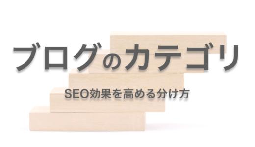 ブログのカテゴリの分け方の3つのポイント【SEOに強くなる】