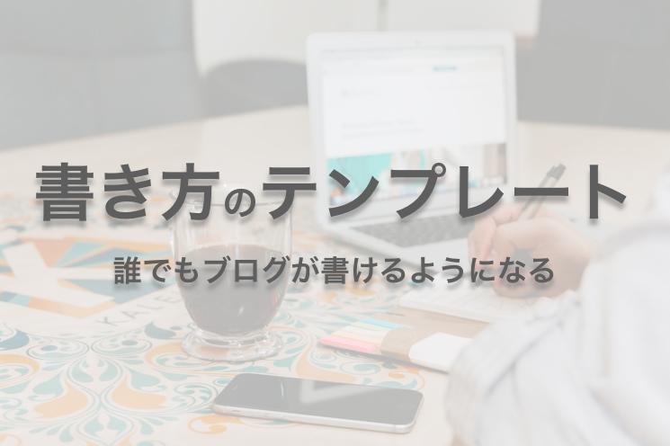 超簡単!ブログの書き方のテンプレートを紹介!【誰でも書ける】