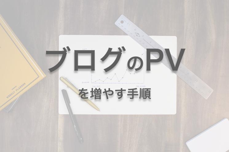 ブログのPVを増やす手順【100記事未満の初心者に読んで欲しい】