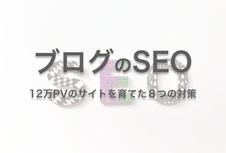 ブログのSEO:月間12万PVのブログを育てた8つの対策【初心者ブロガー必見】