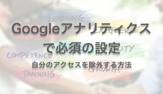 Googleアナリティクスで自分のアクセスを除外する方法【パソコン,スマホ】