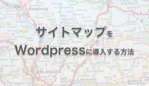 Wordpressにサイトマップを導入する方法【ブログ初心者向け】