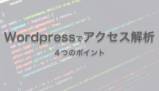 Wordpressでアクセス解析を活用する4つのポイント【ブログ初心者向け】